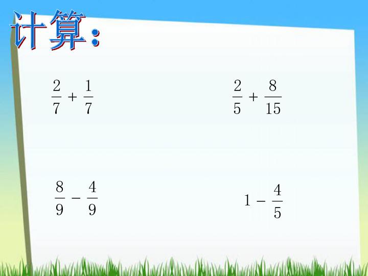 西师大版4.2分数加减混合运算课件 23张