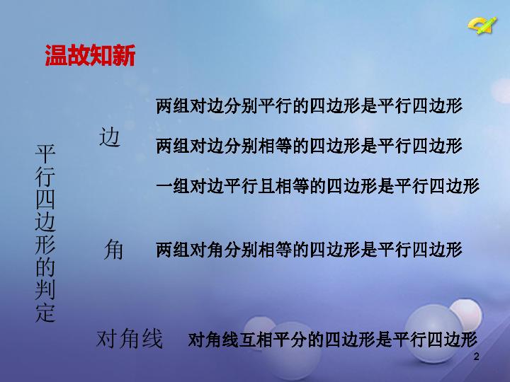 河南省周口项城市八年级数学下册18.1.2平行四边形的判定 第3课时 教学课件 新版 新人教版