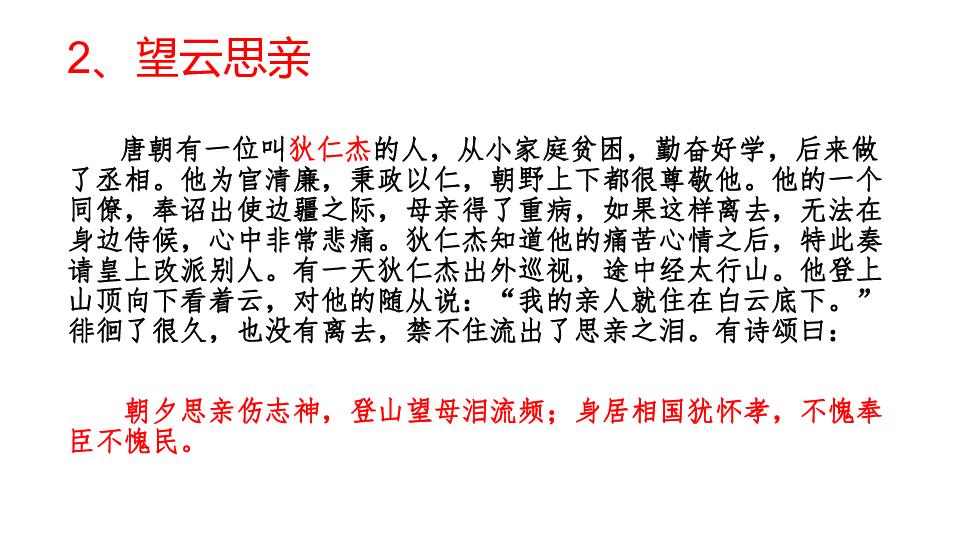 名著导读 朝花夕拾 二十四孝图 共29张幻灯片