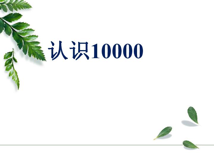 数学二年级下浙教版3.16 1000与10000 13张图片