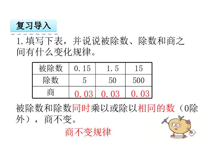 教版五年级上 除数是小数的除法 1 课件ppt