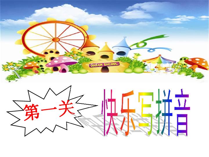 汉语拼音k简笔画-年级上册 5.拼音gkh ppt 动画素材