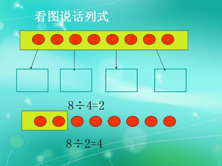 人教版小学二年级数学下 2 表内除法 一 解决问题