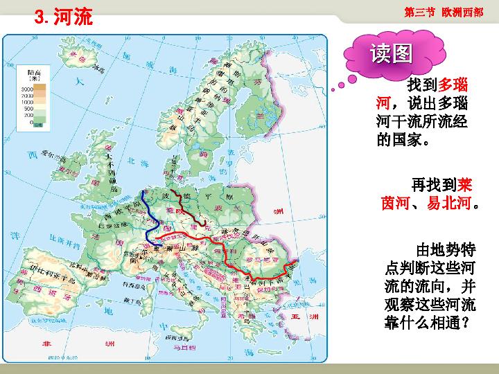 八年级地理 中图版 下册课件 6.3 欧洲西部 共51张PPT