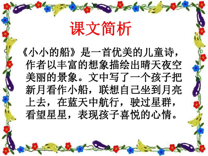 沪教版一年级语文上册 小小的船 ppt课件
