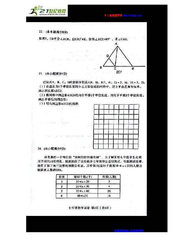 河北省武安市第八中学2015 2016学年七年级下学期第三次月考数学试图片