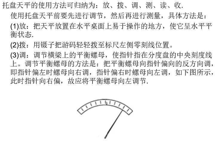 粤沪版八年级物理51 物体的质量 共19张PPT