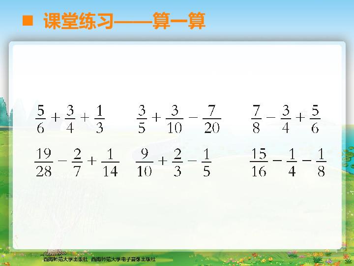 西师大版4.2分数加减混合运算课件 11张