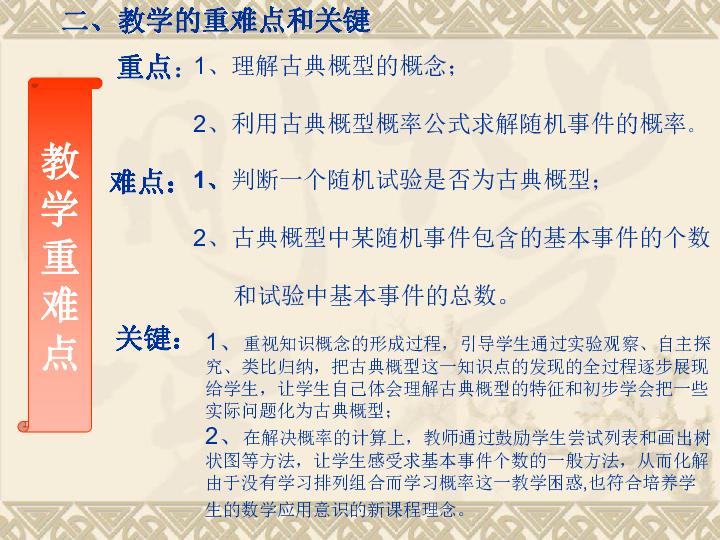 古典概型说课课件(共26张PPT)_21...