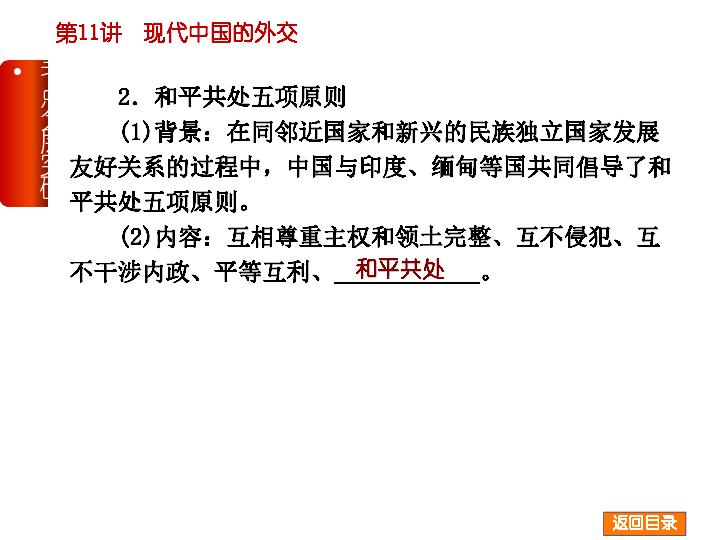 2015届高三历史一轮复习课件 岳麓版 考点分层突破 命题研析对测 第11讲 现代中国的外交 56张PPT