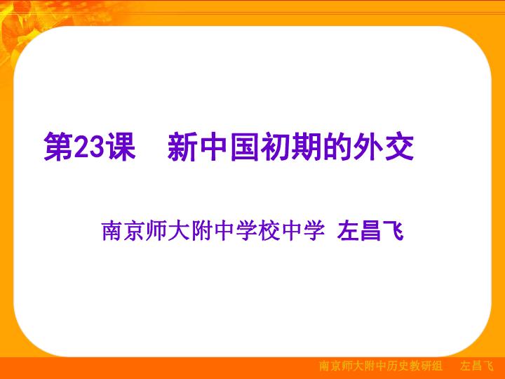 第23课 新中国初期的外交 19张ppt
