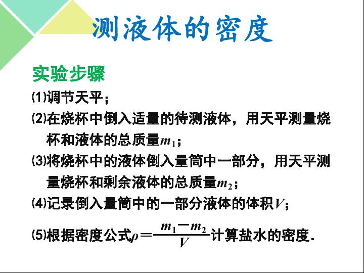 017秋人教版八年级物理上册课件6.3测量物质的密度