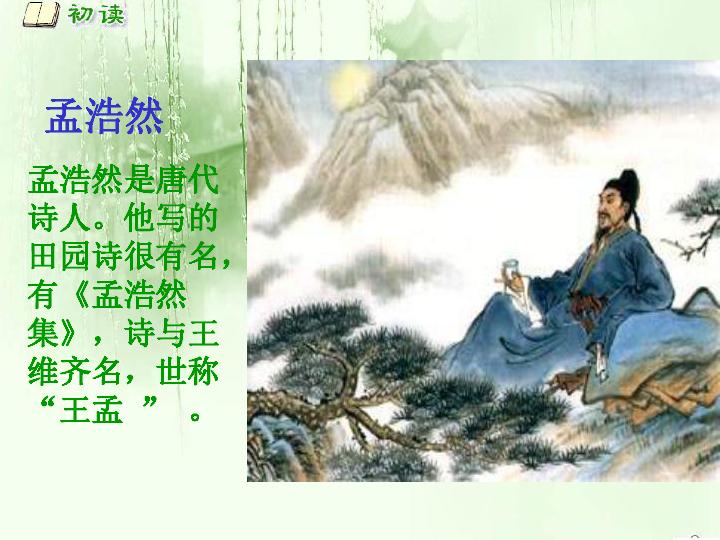 古诗两首 春晓 课件