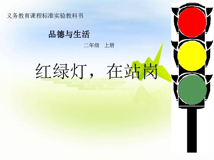 思品与社会二年级上科教版3.3红绿灯在站岗课件 30张图片