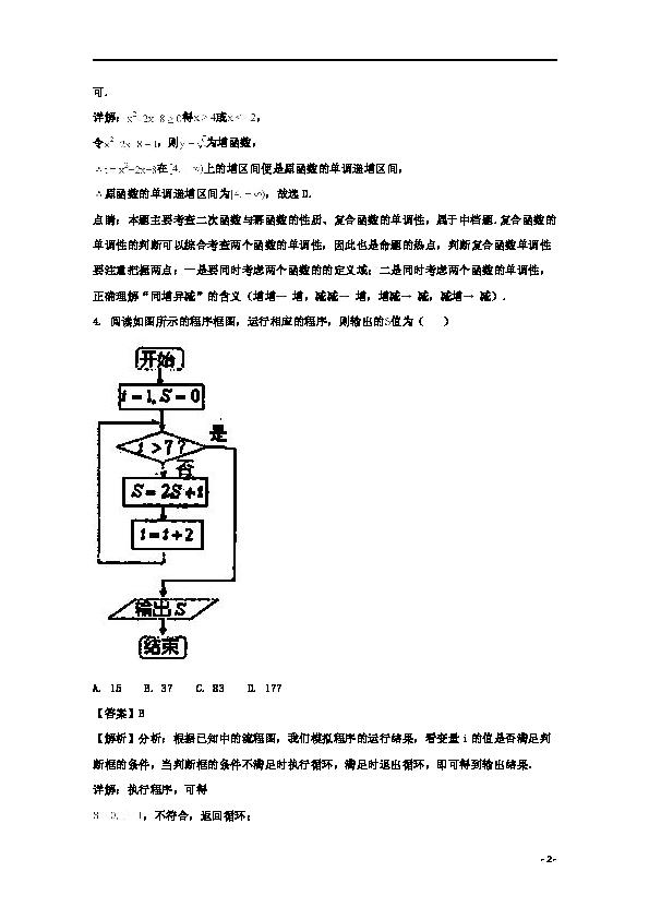 四川省成都市第七中学2019届高考数学零诊模拟考试试题理 含解析