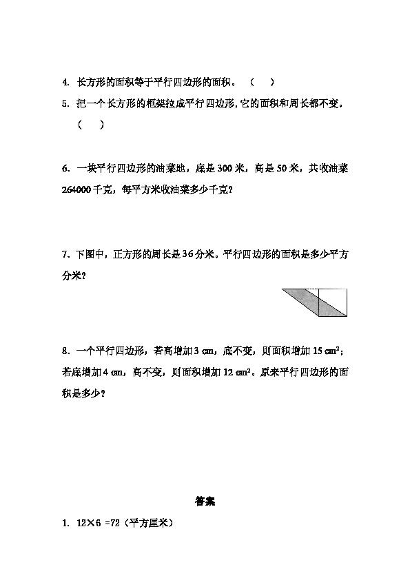 5.1 平行四边形的面积 同步练习 含答案