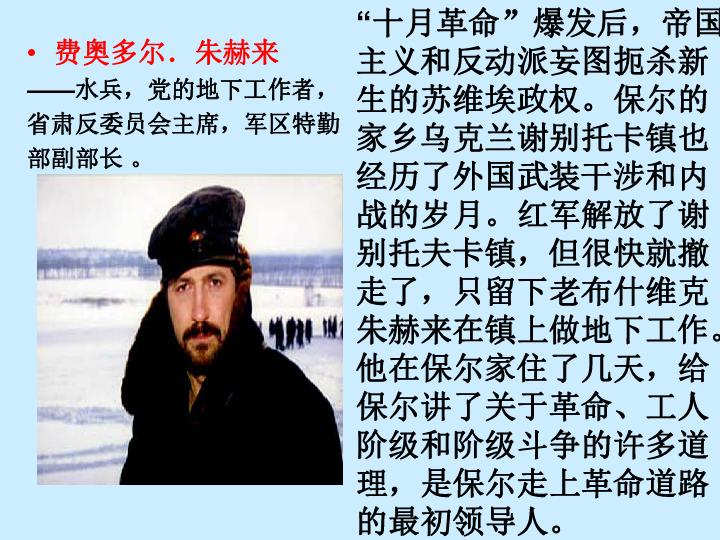 语文八年级上人教版 新疆专用 名著导读2 钢铁是怎样炼成的 63张