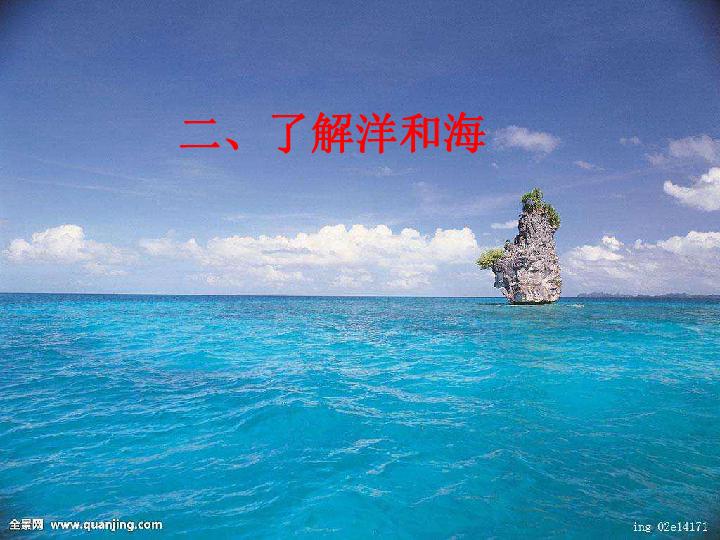陆地与海洋