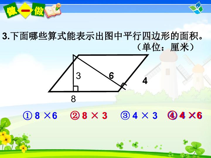 人教版小学五年级数学上 6 平行四边形的面积3