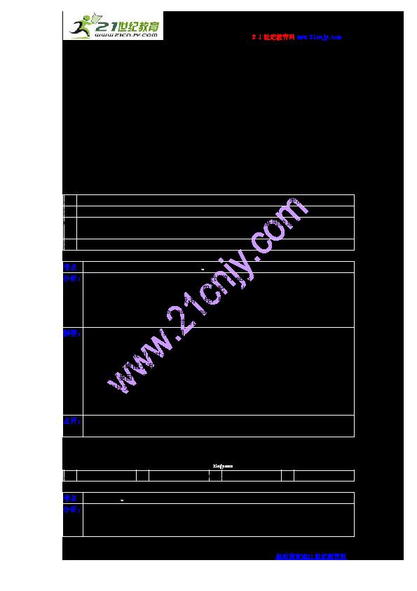 版 江西省四校联考2014 2015学年高二 上 月考生物试卷 9月份图片