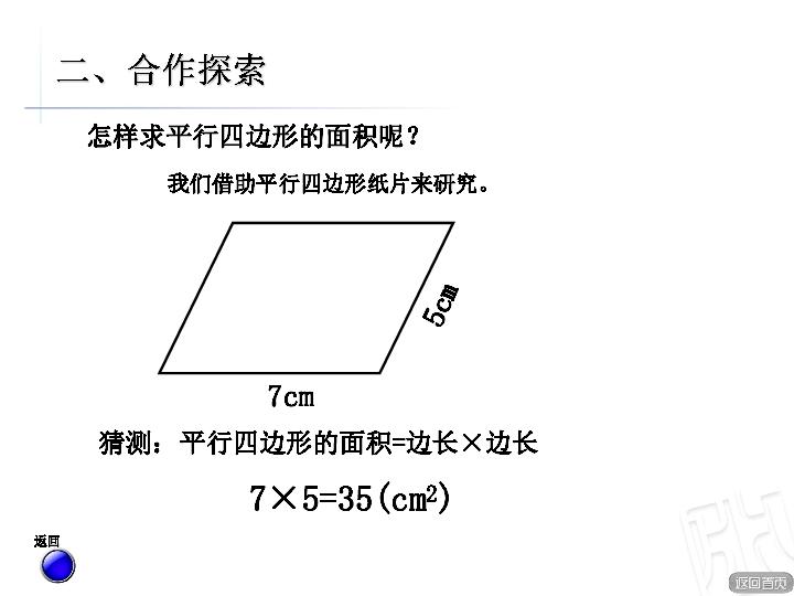 青岛版小学数学五年级上册5.1平行四边形的面积课件 17张ppt