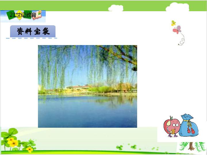 万里长城手抄报四年级-12北京的长城课件
