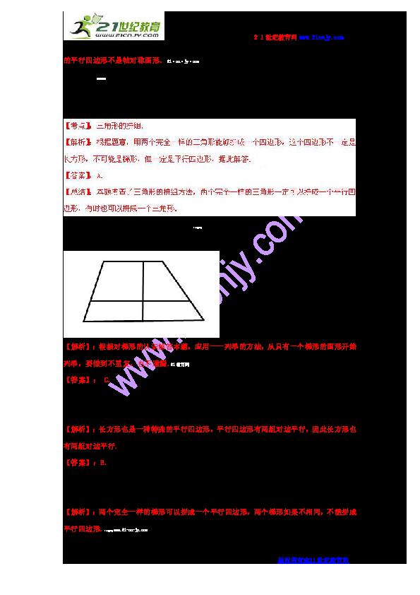 数学四年级上人教新课标5平行四边形和梯形同步练习及解析