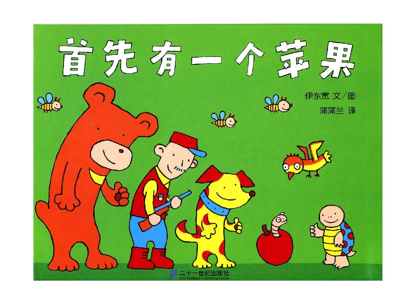 青岛版小学一年级数学 绘本故事ppt 首先有一个苹果 一年级上