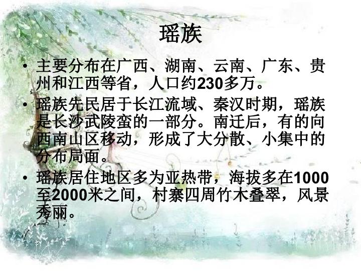 民族管弦乐曲 瑶族舞曲课件