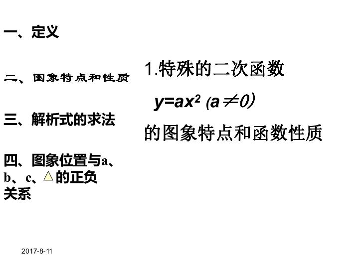 人教版九年级数学上册第二十二章 二次函数 复习参考课件 共39张PPT