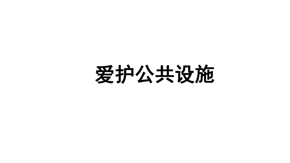 13.爱护公共设施 课件 19张PPT