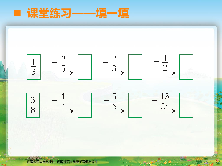 数学五年级下西师大版4.2分数加减混合运算课件 11张