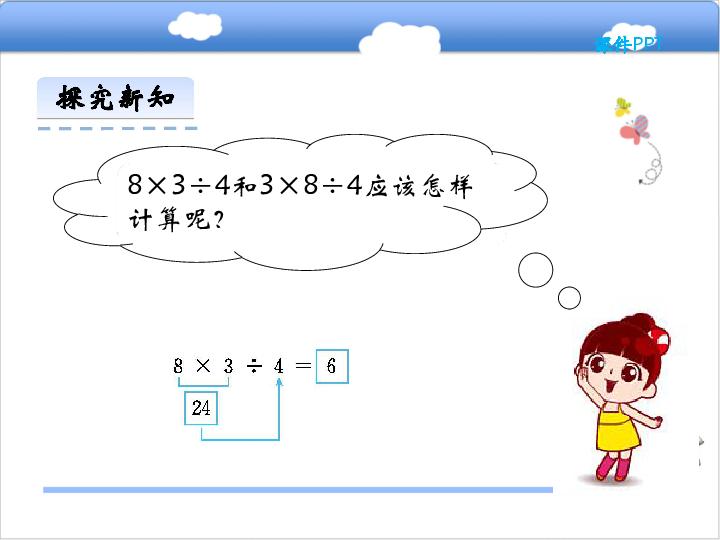 北京版小學二年級數學上 5.9 混合運算課件
