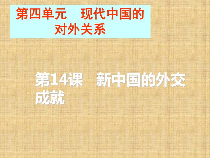 第14课 新中国的外交成就 共47张PPT