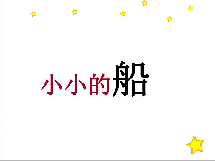 2016部编本2.小小的船课件