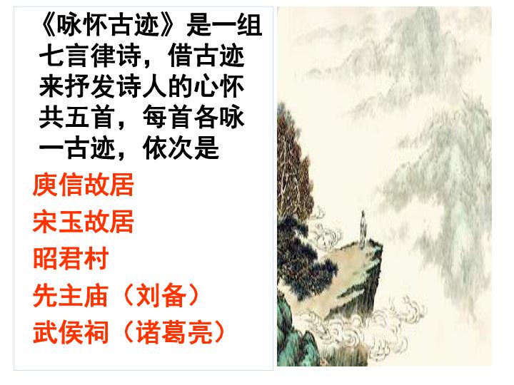 咏怀古迹(共34张ppt)