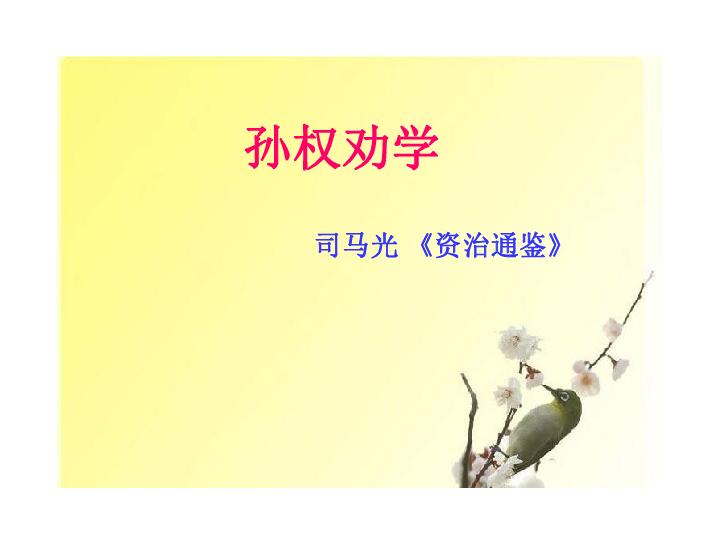 15 2016语文版语文八年级下册第六单元课件 第22课 古文二则 共42