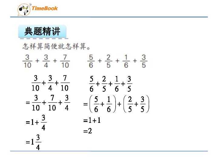 年级下苏教版5分数加减混合运算课件