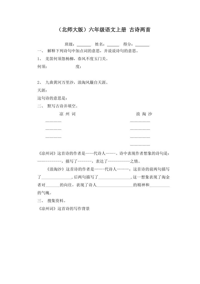 人教版六年级上册语文