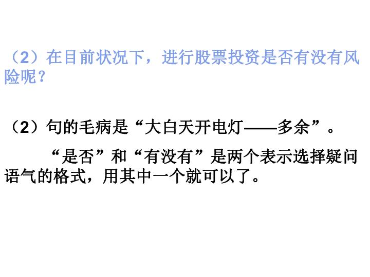 河南的人口是我国最多的省份修改病句