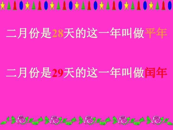 青岛版小学数学三年级下册 6 年月日图片