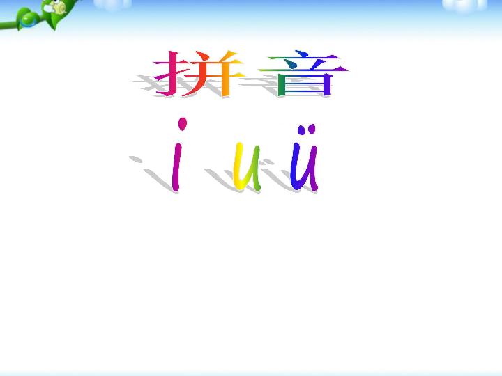 一年级上册汉语拼音 i u v 课件