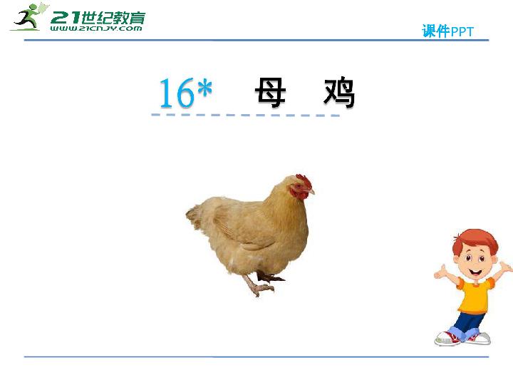 16 母鸡 课件
