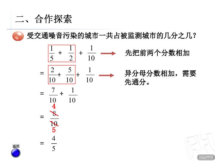 青岛版小学五年级数学下 5.3 异分母分数加减混合运算 课件