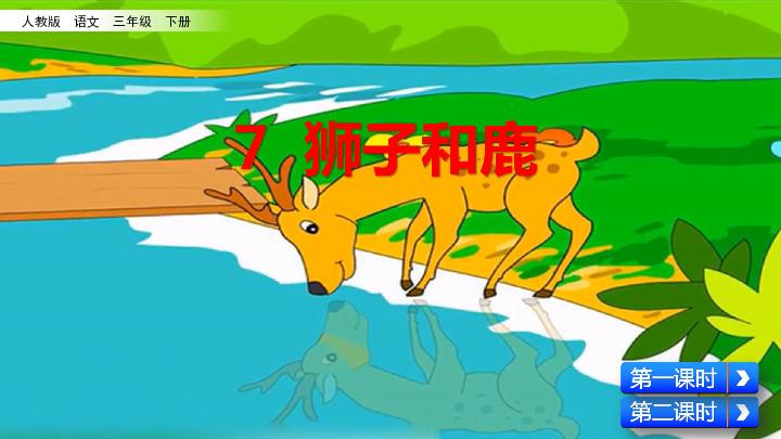 7 狮子和鹿 50张PPT