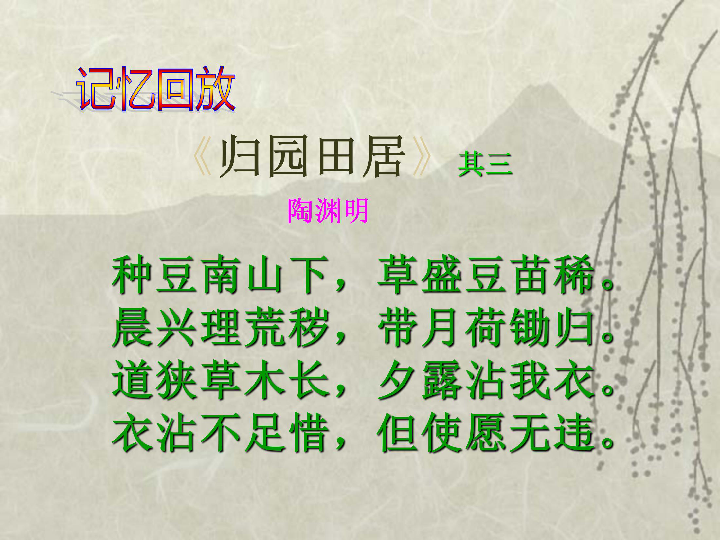 人教版八年级语文下册第22课 五柳先生传 共68张PPT