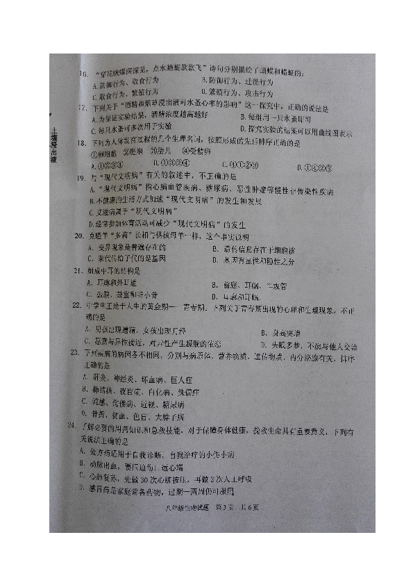 山西省阳泉市平定县2017年初中生物结业考试试题 图片版,含答案