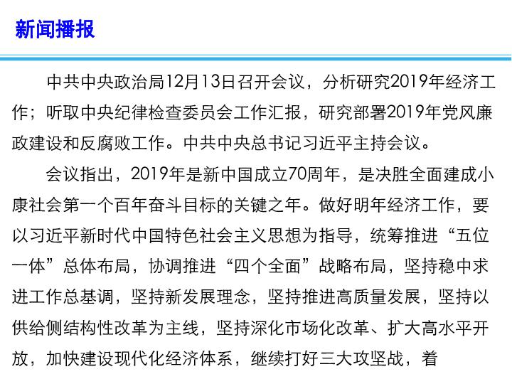 2019经济热点分析_2019经济危机 今年会不会爆发经济危机看分析