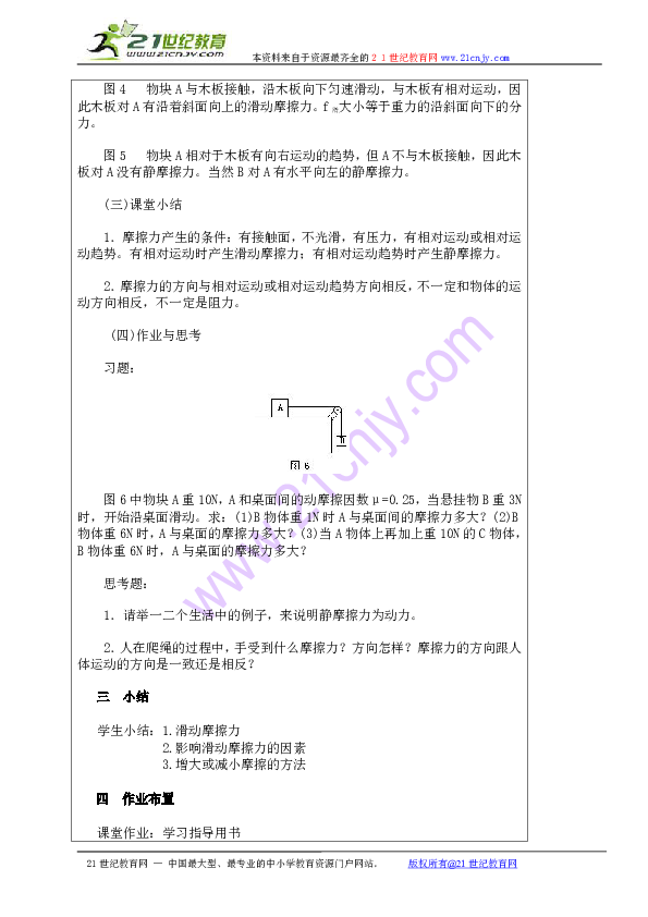 江苏省宜兴市红塔中学苏科版八年级物理下册教案 83 摩擦力