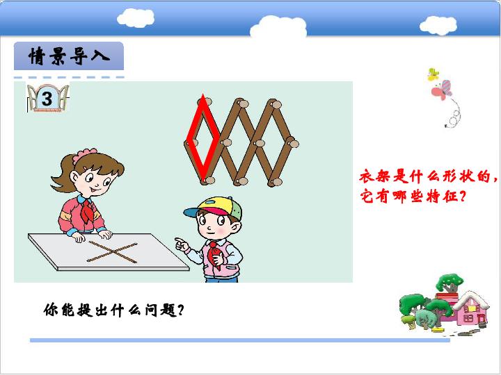 青岛版小学四年级数学上 4.4平行四边形和梯形的认识课件